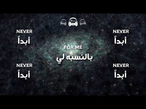 Never Enough - Loren Allred مترجمة...