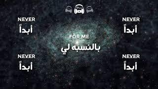 Never Enough - Loren Allred مترجمة عربي