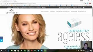 Как купить крем от морщин Instantly Ageless на официальном сайте компании Jeunesse Global. Отзывы(, 2016-12-11T15:22:45.000Z)