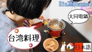 【台湾料理】電気鍋で作る台湾の家庭料理・鯛のスープを台湾人がご紹介 大同電鍋