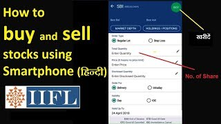 How to buy and sell stocks in share market (हिन्दी) - IIFL
