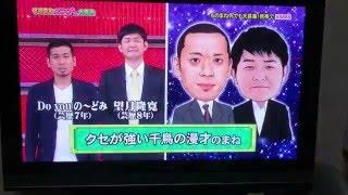 千鳥のモノマネ  ご本人登場ww thumbnail