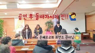[은혜로학생부] 2019.12.25. 성탄예배 핸드벨 …