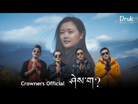 Shay Gha _TheCrowners _ official MV 2020.