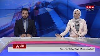اخر الاخبار | 15 - 09 - 2019 | تقديم مروه السوادي وهشام الزيادي | يمن شباب