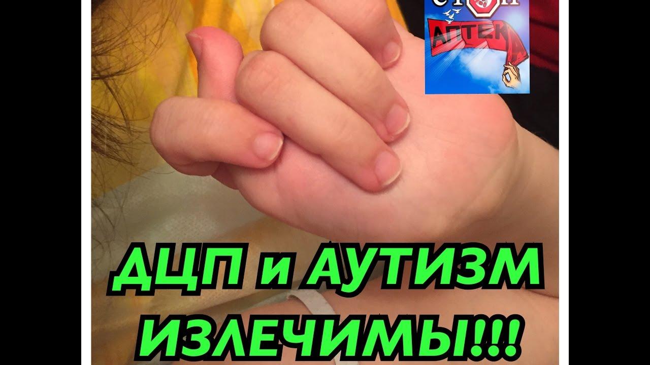 ДЦП и АУТИЗМ ИЗЛЕЧИМЫ!