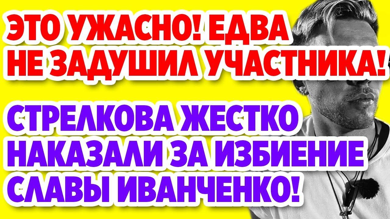 Дом 2 Свежие новости и слухи! Эфир 15 ИЮЛЯ 2020 (15.07.2020)