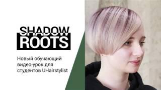 SHADOW ROOTS новый видео урок для студентов UHairstylist