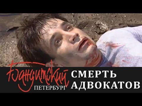 Смерть Челищева и Званцева - Бандитский Петербург: Адвокат