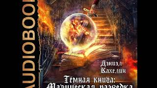 """2001580 Аудиокнига. Кахелин Дэниэл """"Темная книга: Магическая разведка"""""""