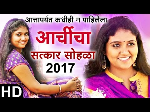 आर्चीचा जेऊर मध्ये रेकॉर्डब्रेक गर्दीमध्ये सत्कार सोहळा 2017   Nagraj Manjule   Rinku Rajguru Akash