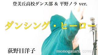 ご視聴ありがとうございます。 今回は荻野目洋子の「ダンシング・ヒーロ...