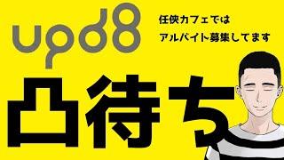 【花笠イリヤ】凸待ちupd8アルバイト面接(一人)