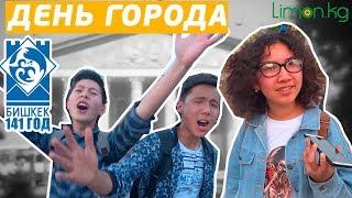 Limon.KG: Репортаж: Гимн города, танцы и фейерверк: Как бишкекчане отметили День города