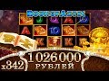 Book of Aztec Slot Amatic ! Mega Big Win ! Занос в книгах Аматика по 3000 рублей