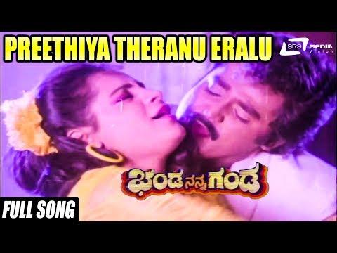 Banda Nanna Ganda- ಭಂಡ ನನ್ನ ಗಂಡ|Preethiya Theranu Eralu|FEAT. Jaggesh,Priyanka