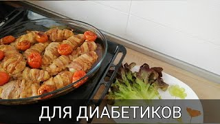 Мой самый вкусный ужин! Еда для диабетиков и не только! Захотите готовить этот рецепт ежедневно!