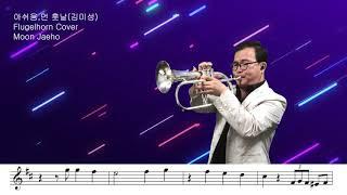 아쉬움,먼 훗날(김미성)Flugelhorn Cover Moon Jaeho
