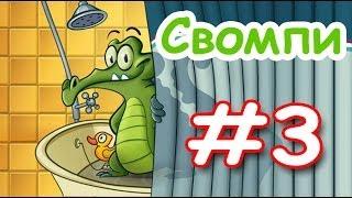 Крокодильчик Свомпи! Игра Встречайте Свомпи! Серия 3! Уровень 12! Первые трудности! Swampy