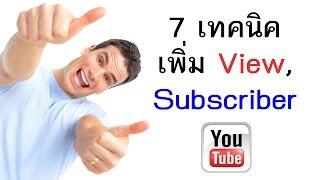 7 เทคนิคเพิ่ม View และ Subscriber ใน Youtube