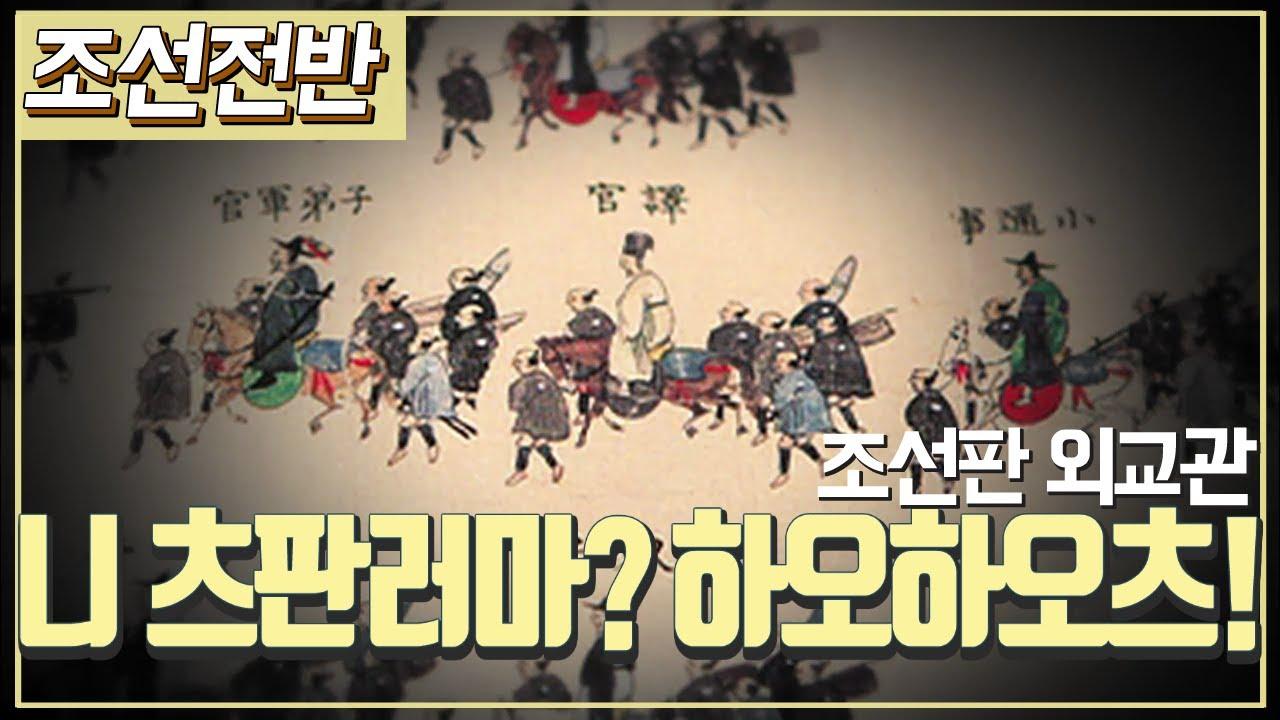 [조선시대] 역사채널e - 19명만이 합격하는 조선의 외교관, 역관