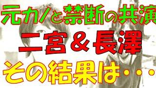 緊急速報 『VS嵐』、嵐 二宮和也&長澤まさみの禁断共演 元恋人との再会...