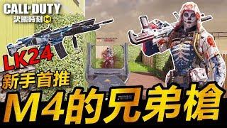 【決勝時刻M】數值幾乎一樣 打起來手感居然不一樣!! Call of Duty Mobile