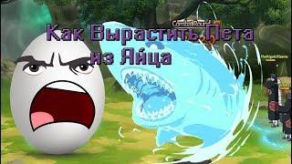 Ninja World -  Как Вырастить Животное из Яйца