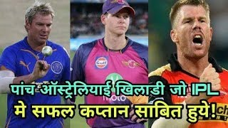 IPL 2018: Five Successful Australian Captain In IPL | Cricket News Today