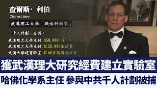 涉嫌隱瞞千人計劃 哈佛化學系主任被捕|新唐人亞太電視|20200204