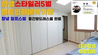 한샘 매트화이트로 이쁘고 실용적인 스타일러붙박이장 5벌…