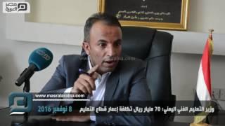 مصر العربية | وزير التعليم الفني اليمني: 70 مليار ريال تكلفة إعمار قطاع التعليم