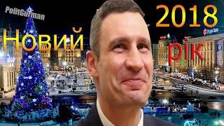 СВЕЖИЙ Новогодний ЛЯП Кличко 2018