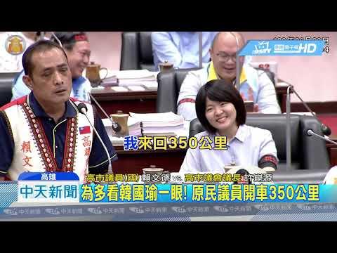 20190603中天新聞 韓國瑜總質詢最終場 藍營議員獻花送暖