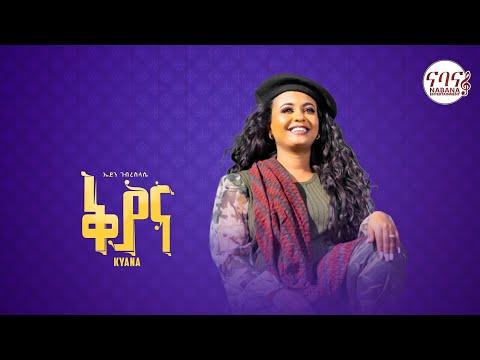 Eden Gebreselasie -  -   - New Tigrigna Music (Official Video)
