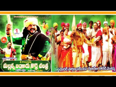 Lord Lomaravelli Mallanna - Sri Komaravelli Mallanna Bangaru Gorre Charitra - 1