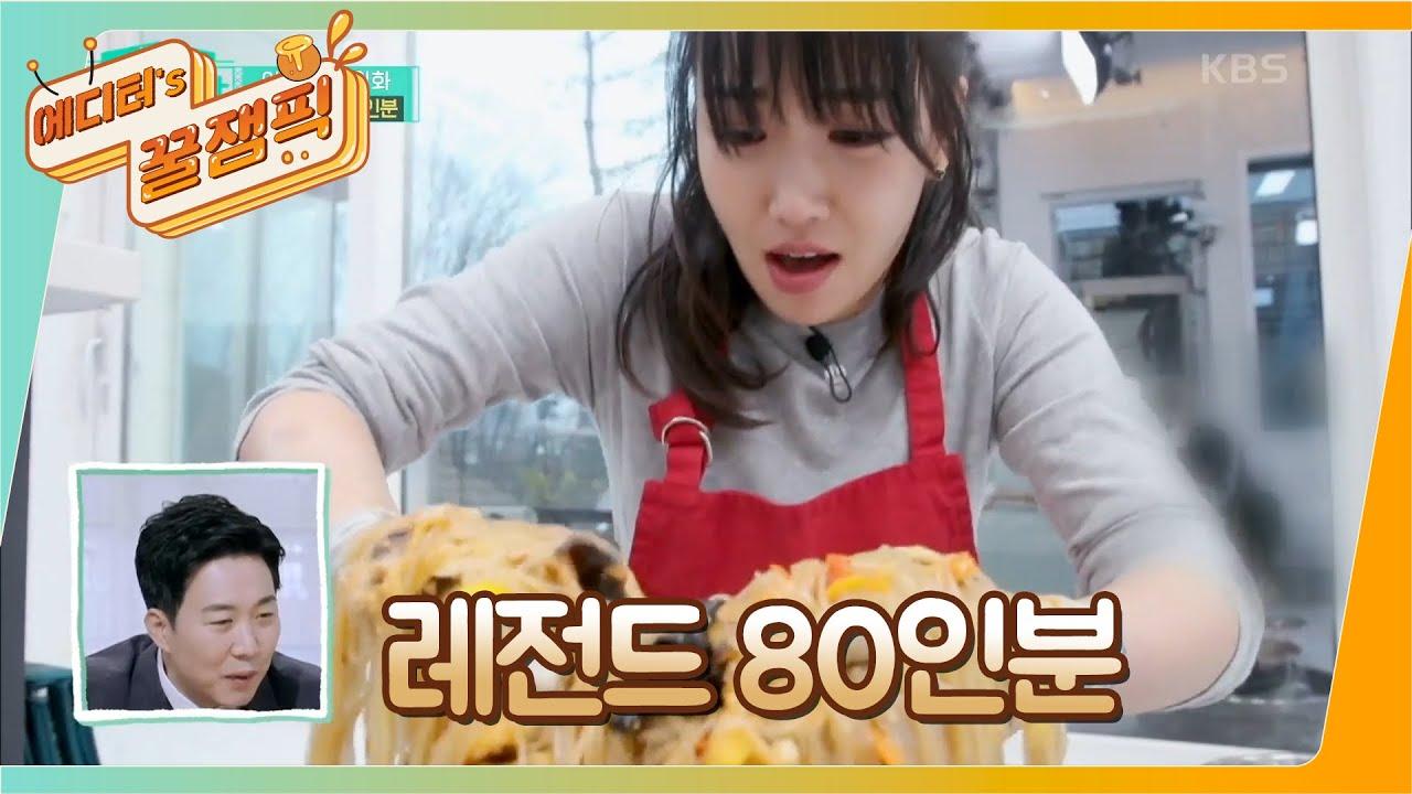 [#편스토랑] 뜨헉!!! 이요리가 80인분이나 잡채를 만들었다고 ?! ㅣKBS 210205방송