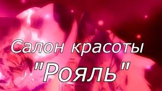 """VIRA/Салон красоты """"Рояль""""/Проект:""""Любовь в новых красках""""!"""
