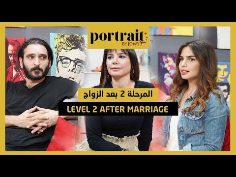 Portrait By Jowy Khoury - S01E04  هل الإنجاب واجب على كل زوجان؟ 🤔 بورتريه الحلقة 4 الموسم 1