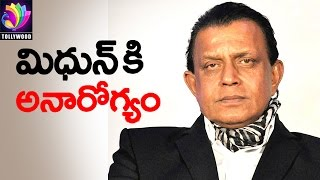 Mithun chakraborty health in danger? | latest bollywood updates | fatafat news | tollywood tv telugu