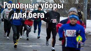 видео Популярные аксессуары для бега