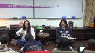 Repeat youtube video 簡湘庭老師系列 - 賽斯資料「個人實相本質」導讀工作坊 2014/04
