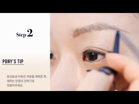 PONY EFFECT: Perfect Brow Makeup
