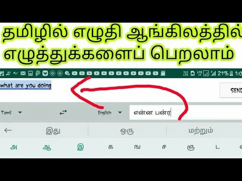 ENGLISH TO TAMIL BEST TRANSLATE APPS