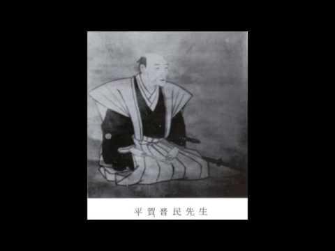 「平賀晉民と四書五経」野間文史