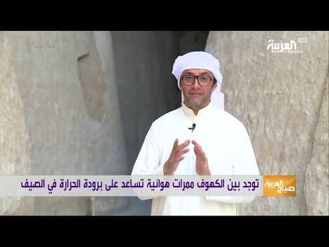 Day 03 - East Saudi Arabia -  Travel Show