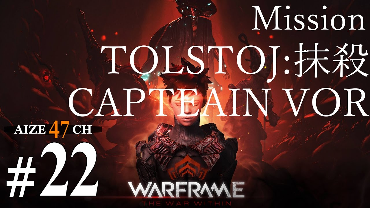 22 Warframe TOLSTOJ CAPTAIN VORPS4 YouTube
