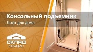 Консольный подъемник - грузовой лифт для дома(В этом обзоре покажем еще один тип подъемного оборудования – консольный мачтовый подъемник, который мы..., 2016-01-05T09:29:39.000Z)