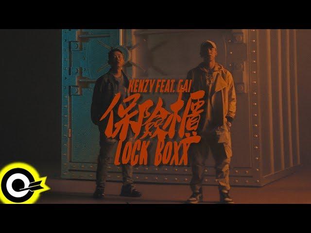 小春Kenzy Feat. GAI【保險櫃 Lock Boxx】Official Music Video(4K)