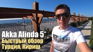 Зимой в отель Akka Alinda 5 Турция Кириш